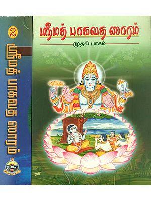 ஸ்ரீமத் பாகவத சாரம்: Srimad Bhagavata Saram in Tamil (Set of 2 Volumes)