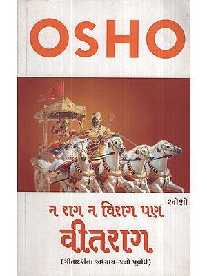 ના રાગ ના વિરાગ પણ વીતરાગ - Na Rag Na Virag Pan Vitrag (Gujarati)