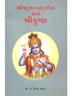 Shrimad Bhagavad Gita Ane Shri Krishna (Gujarati)