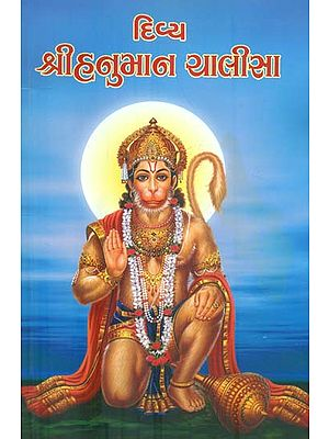 Divya Shri Hanuman Chalisa (Gujarati)
