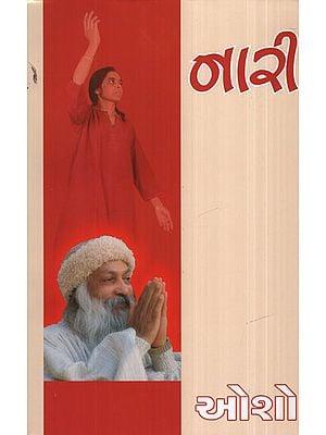 નારી – Nari(Gujarati)