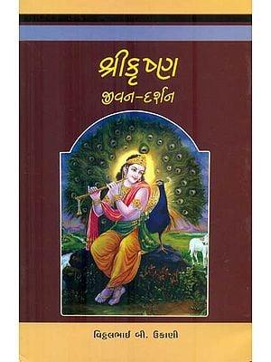 Shree Krishna Jivan Darshan (Gujarati)