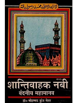 शान्तिवाहक नबी वंदनीय महामानव: Nabi The Messenger of Peace (An Old Book)