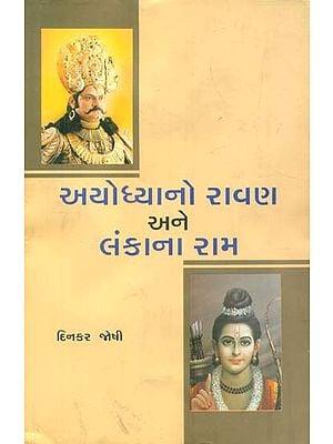 Ayodhyano Ravan Ane Lankana Ram (Gujarati)