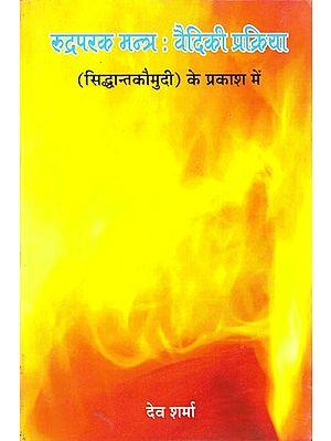 रुद्रपरक मन्त्र : वैदिकी प्रक्रिया: Rudraparaka Mantra-Vaidiki Prakriya