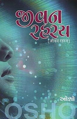 જીવન રહસ્ય - Jeevan Rahasya (Gujarat)