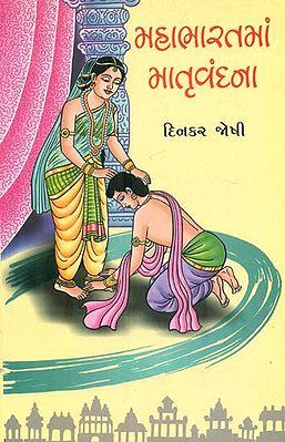 Mahabharatman Matruvandana (Gujarati)