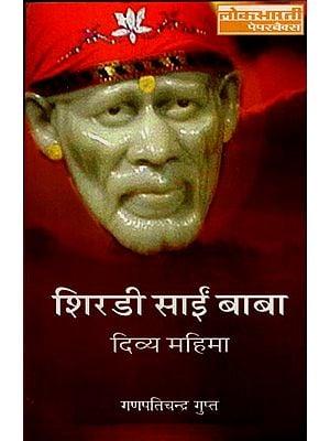 शिरडी के साईं बाबा (दिव्य महिमा): Sai Baba of Shirdi (Divine Glory)