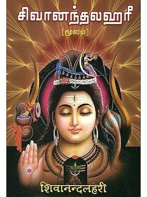 சிவனந்தலஹரி: Shivananda Lahari (Tamil)