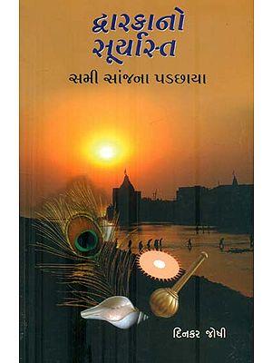 Dwarikano Suryasth (Sami Sanjna Padchhaya) (Gujarati)