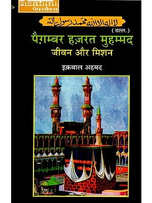 पैगम्बर हज़रत मुहम्मद जीवन और मिशन: Paigambar Hazrat Muhammad - His Life and Aim