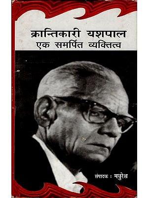 क्रान्तिकारी यशपाल समर्पित व्यक्तित्व: Revolutionary Yash Pal - Dedicated Person (An Old and Rare Book)