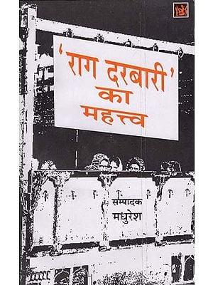 राग दरबारी का महत्त्व: Importance of Rag Darbari