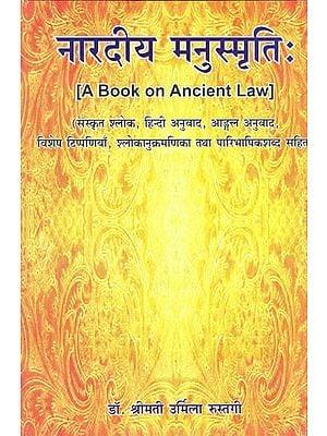 नारदीय मनुस्मृतिः : Naradiya Manusmriti [A Book on Ancient Law]