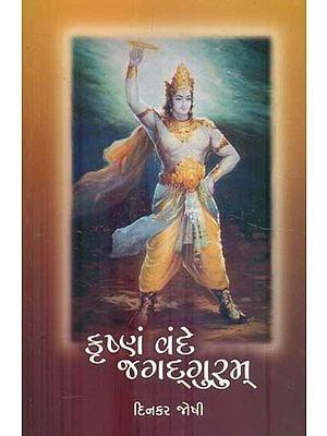 Krishnam Vande Jagadgurum (Gujarati)