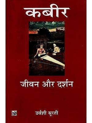 कबीर (जीवन और दर्शन): Kabir - Life and Philosophy