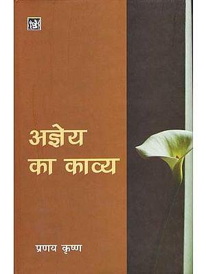 अज्ञेय का काव्य: Kavya of Ajneya