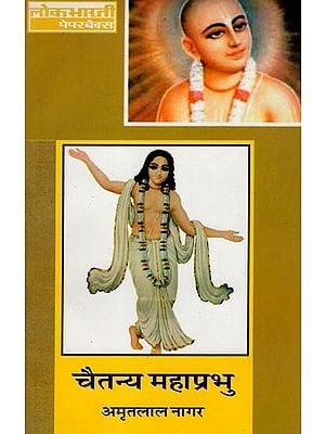 चैतन्य महाप्रभु: Chaitanya Mahaprabhu