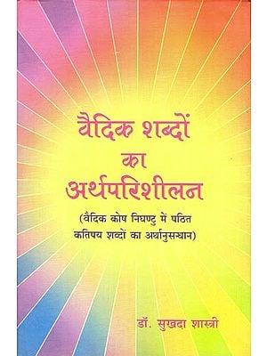 वैदिक शब्दों का अर्थपरिशीलन: The Meaning of Vedic Words