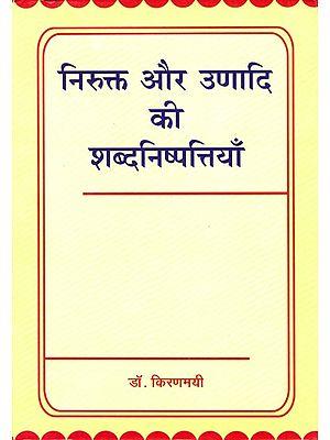 निरुक्त और उणादि की शब्दनिष्पत्तियाँ: Etymology in the Nirukta and Unadi