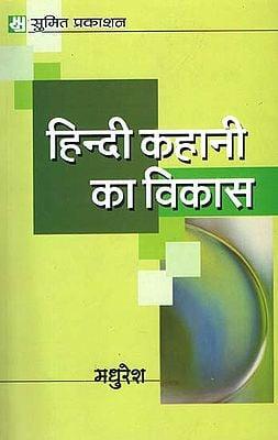 हिन्दी कहानी का विकास: Development of Hindi story
