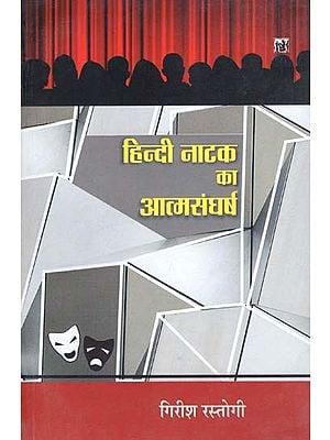 हिन्दी नाटक का आत्मसंघर्ष: Self Struggle of Hindi Drama