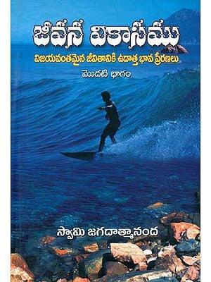 జీవన వికాసము: Jivan Vikasamu (Telugu)