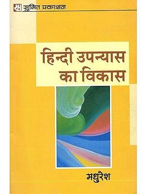 हिन्दी उपन्यास का विकास: Development of Hindi Novel