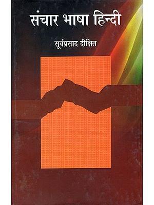 संचार भाषा हिन्दी: Communication Language Hindi