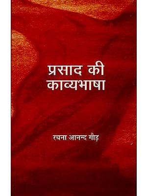 प्रसाद की काव्य भाषा: Poetic Language of Jai Shankar Prasad