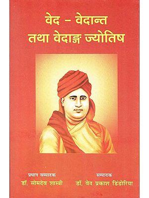 वेद-वेदान्त तथा वेदाङ्ग ज्योतिष: Ved Vaidanta and Vedanga Astrology