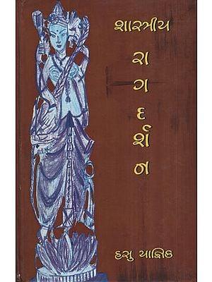 Shastriya Raag Darshan (Gujarati)