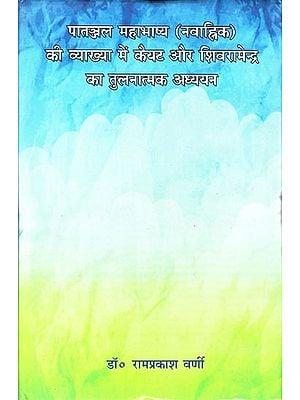 पातंजल महाभाष्य (नवाह्निक) की व्याख्या में कैयट और शिवरामेन्द्र का तुलनात्मक अध्ययन: Comparative Study of Commentary of Kaiyat and Shivaramendra on the Mahabhashya
