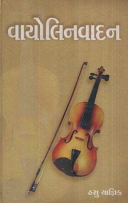 Violinevadan (Gujarati)
