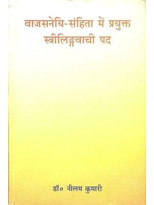 वाजसनेयि-संहिता में प्रयुक्त स्त्रीलिङ्गवाची पद: Faminine Words in the Vajasneyi Samhita