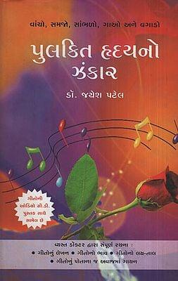 Pulkit Hridayno Zankar with CD(Gujarati)
