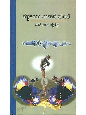 ತಬ್ಬಲಿಯು ನೀನಾದೆ ಮಗನೆ: Tabhaliyu Neenade Magne (Kannada)