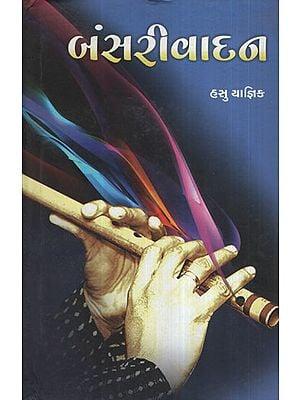 Bansarivadan (Gujarati)