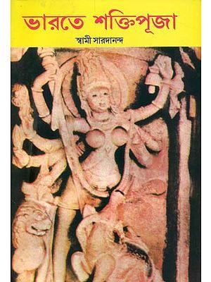 ভারতে শক্তিপূজা: Bharate Shaktipuja (Bengali)