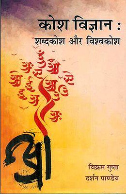 कोश विज्ञान (शब्दकोश और विश्वकोश) Kosh Vigyan