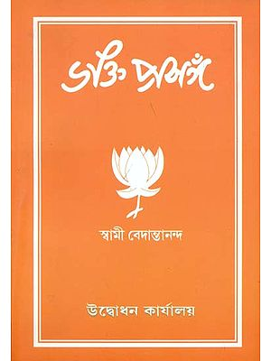 ভক্তি প্রসঙ্গ: Bhakti Prasanga (Bengali)