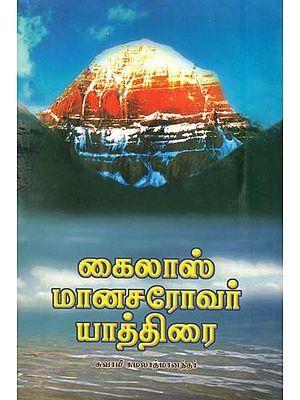 கைலாஷ் மானசரோவர் யாத்திரை: Kailas Manasarovar Yathirai (Tamil)