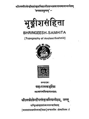 भृङ्गीशसंहिता:  Bhringeesh Samhita-Topography of Ancient Kashmir (An old and Rare Book)