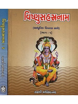 Vishnusahasranama in Gujarati (Set of 2 Volumes)