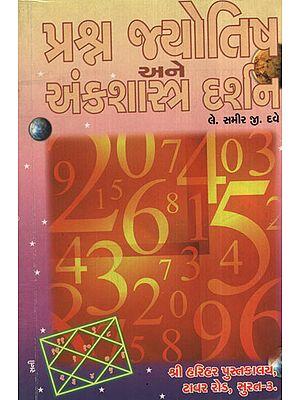 પ્રશ્ન જ્યોતિષ અને અંકશાસ્ત્ર દર્શન - Prasha Jyotish Ane Ankshatra Darshan (Gujarati)