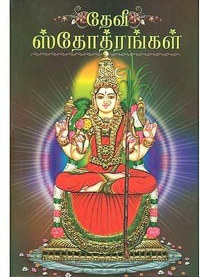 தேவி ஸ்டோற்றங்கள்: Devi Stotrangal (Tamil)