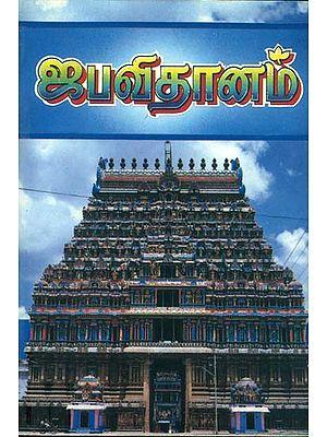 ஜெபவீதனம்: Japa Vidhana (Tamil)