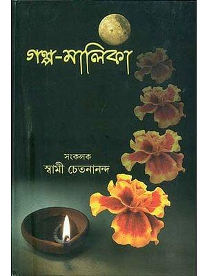 গল্প মালিকা: Golpa Malika (Bengali)