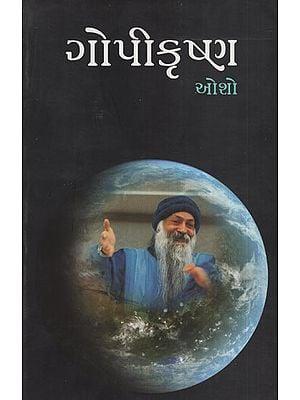 ગોપીકૃષ્ણ – Gopikrishna (Gujarati)