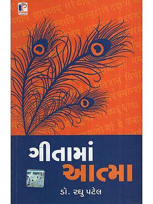 ગીતામાં  આત્મા - Geetaman Aatma (Gujarati)